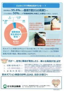 %e4%bd%8f%e3%81%be%e3%81%84%e3%81%ae%e6%95%85%e9%9a%9c%e3%81%af%e9%9b%a8%e6%bc%8f%e3%82%8c%e3%81%8b%e3%82%89%ef%bc%81%ef%bc%8120161110