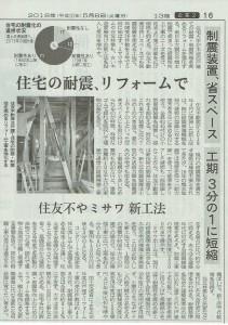 住宅耐震リフォーム20180508
