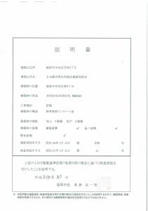 確済、検済20180921