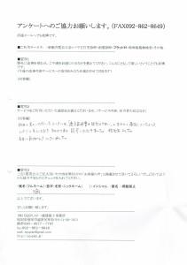お客様の声(F35審査)20200511